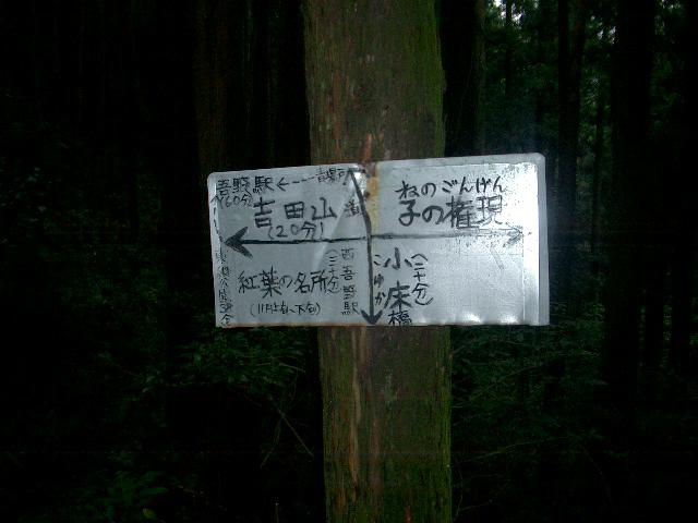 小床峠の標識